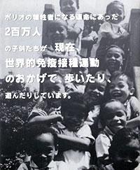 ポリオ・プラス・プログラム冊子