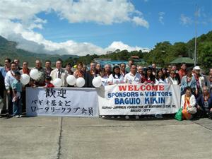 バギオ基金の創設支援と寄付